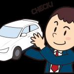 失敗しない!信頼できる中古車専門店の選び方(売却編)